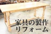 家具の製作・リフォーム